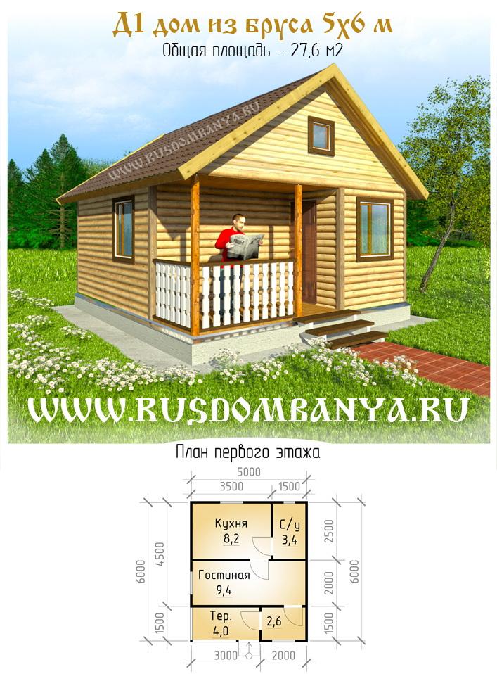Д1 дом из бруса 5х6 м Общая площадь -27.6 м2