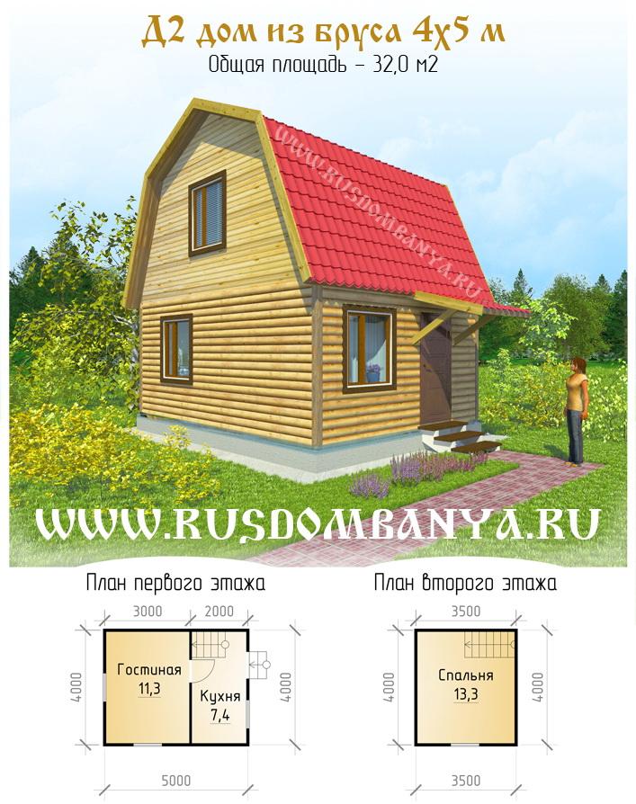 Д2 дом из бруса 4х5 Общая площадь - 32.0 м2