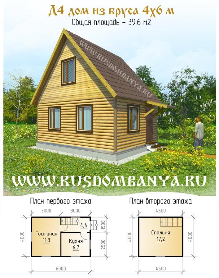 Д4 дом из бруса 4х6 Общая площадь - 39.6 м2